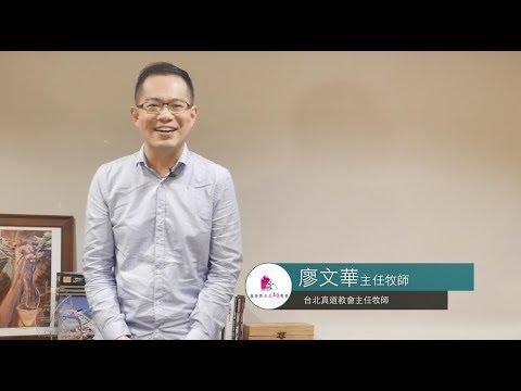 20180215新春祝福影片 廖文華主任牧師