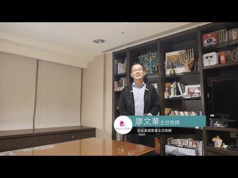 20180216 台北真道教會 新春祝福影片