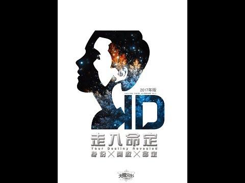 天國文化 – ID 走入命定課程
